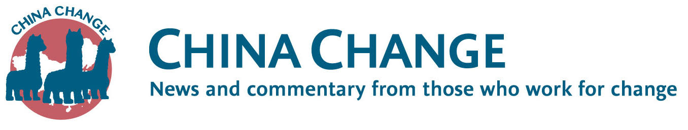 China Change Logo